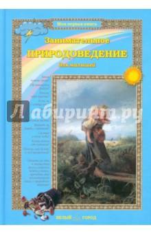 Ольга Колпакова - Занимательное природоведение обложка книги