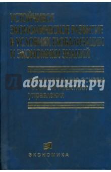 Устойчивое экономическое развитие в условиях глобализации и экономики знаний - Валериан Попков