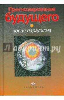 Прогнозирование будущего: новая парадигма - Фетисов, Бондаренко