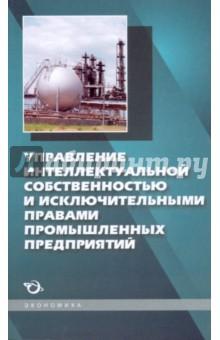 Управление интеллектуальной собственностью и исключительными правами промышленных предприятий - Шатраков, Алдошин, Мерсиянов
