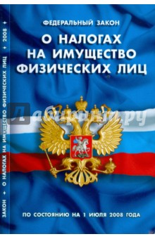 Закон Российской Федерации О налогах на имущество физических лиц (по состоянию на 01.07.08)
