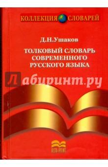 Толковый словарь современного русского языка - Дмитрий Ушаков
