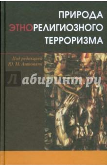Природа этнорелигиозного терроризма - Юрий Антонян