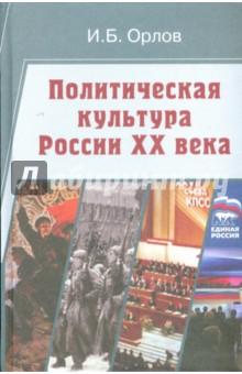 Политическая культура России XX века - Игорь Орлов