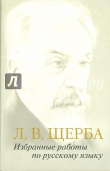 Избранные работы по русскому языку - Лев Щерба