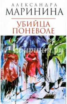 Убийца поневоле (мяг) - Александра Маринина