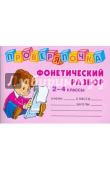 Проверялочка: Фонетический разбор. 2-4 классы - Ольга Ушакова