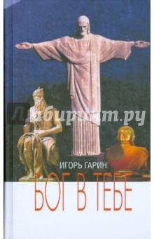 Бог в тебе - Игорь Гарин