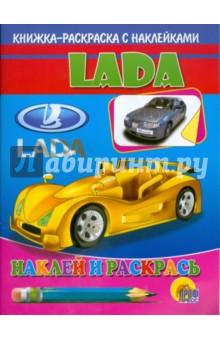 Купить Лада. Книжка-раскраска с наклейками ISBN: 978-5-378-00821-6