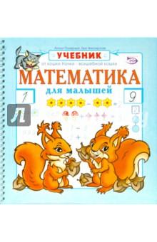 Математика для малышей - Полярный, Никольская