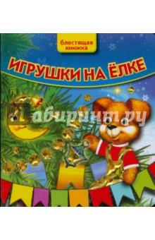Игрушки на елке. Блестящая книжка - Нина Иманова
