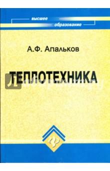 Теплотехника: учебное пособие для студентов очной и заочной форм обучения - Александр Апальков