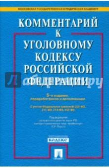 Комментарий к Уголовному кодексу Российской Федерации - Алексей Рарог