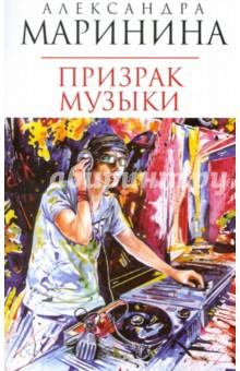 Призрак музыки (мяг) - Александра Маринина