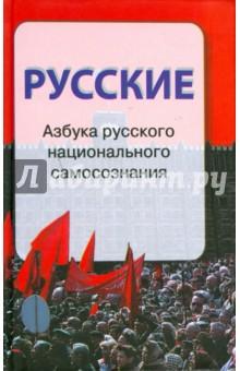 Русские. Азбука русского национального самосознания