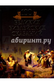 100 великих библейских сказаний - Михаил Кубеев