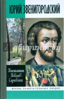 Юрий Звенигородский. Великий князь Московский - Константин Ковалев-Случевский