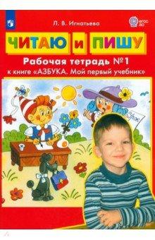Колесникова, Игнатьева: Читаю и пишу. Комплект тетрадей №1, №2 к книге 'Азбука'