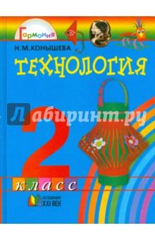Технология: Чудесная мастерская: учебник для 2 класса общеобразовательных учреждений - Наталья Конышева