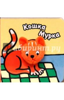 Книги с пальчиковыми куклами. Кошка Мурка - Бурмистрова, Мороз