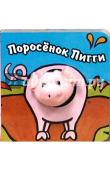 Книги с пальчиковыми куклами. Поросенок Пигги - Бурмистрова, Мороз