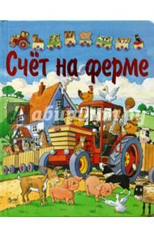 Счет на ферме (с пазлами)