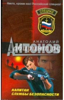 Капитан службы безопасности (мяг) - Анатолий Антонов изображение обложки