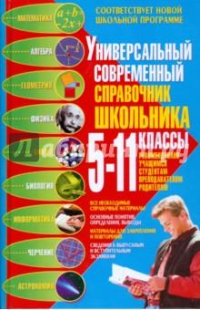 Универсальный современный справочник школьника: 5-11 классы - Ильяшенко, Яценко, Водолазская