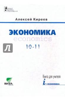 Экономика. 10-11 классы. Базовый уровень образования: Книга для учителя - Алексей Киреев