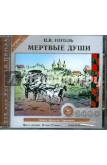 Купить аудиокнигу: Николай Гоголь. Мёртвые души (CDmp3, читает Герасимов В., на диске)
