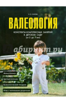 Валеология. Конспект комплексных занятий в детском саду (от 3 до 7 лет) - Нелля Сизова