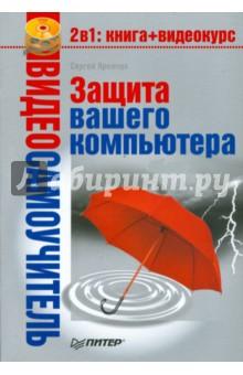 Видеосамоучитель. Защита вашего компьютера (+CD) - Сергей Яремчук