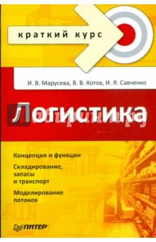 Логистика. Краткий курс - Марусева, Савченко, Котов
