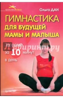 Гимнастика для будущей мамы и малыша - Ольга Дан