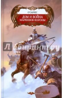 Дом и война маркизов Короны - О`Санчес