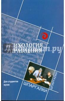 Психология управления для студентов ВУЗов - Сергей Самыгин