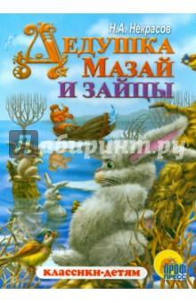 Дедушка Мазай и зайцы - Николай Некрасов