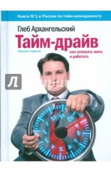 Тайм-драйв: Как успевать жить и работать (тв) - Глеб Архангельский