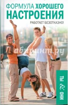 Формула хорошего настроения - Евгений Тарасов