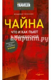 Чайна: что и как пьют в Поднебесной - Владимир Печенкин