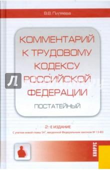 Комментарий к Трудовому кодексу Российской Федерации (постатейный) - Валентина Пиляева