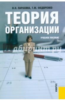 Теория организации. 5-е издание - Юрасова, Федоренко