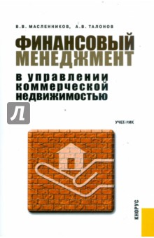 Финансовый менеджмент в управлении коммерческой недвижимостью - Масленников, Талонов