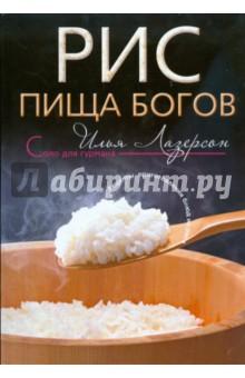 Рис. Пища богов: рецепты приготовления блюд из риса - Илья Лазерсон