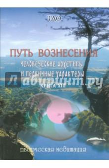Путь вознесения. Человеческие архетипы и первичный характер голограммы. Книга XIII
