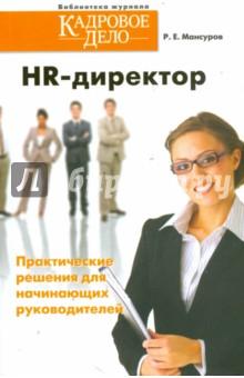 HR-директор. Практические решения для начинающих руководителей - Руслан Мансуров