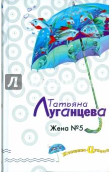Жена № 5 - Татьяна Луганцева
