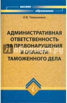 Административная ответственность за правонарушения в области таможенного дела - Иван Тимошенко