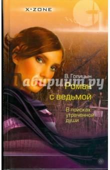 Роман с ведьмой. В поисках утраченной души - Виктор Голицын