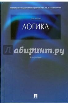 Логика - Юрий Ивлев